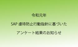 令和元年 SAP虐待防止行動指針に基づいたアンケート結果のお知らせ